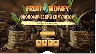 ИГРА БЕЗ БАЛЛОВ FRUITMONEY.ORG - 10 РУБ ПРИ РЕГИСТРАЦИИ!!!