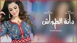 تحميل اغاني شيلة دانة الطواش - مبارك الدوسري - لحن دمار - 2018 ???? في طلتش ملح العرب كله MP3