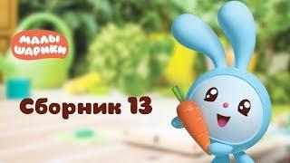 Малышарики - Обучающий мультик для малышей - Все серии подряд - Сборник 13