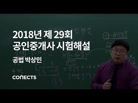 [공인중개사 공법] 2018 제 29회 공인중개사 시험 해설강의_공법 박상민