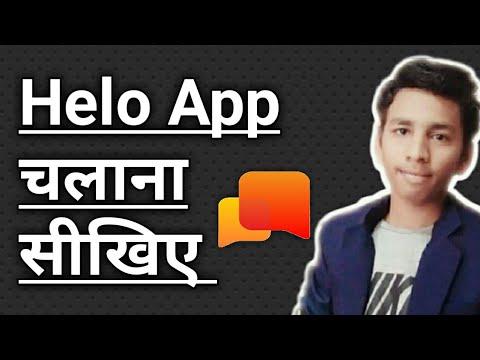 Helo App kaise Chalaye    Hello App Kaise Chalate Hai    Helo App