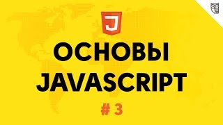 Основы Javascript 3 - Statements (инструкции), expressions (выражения), operators (операторы).