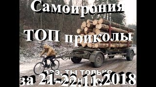 ТОП приколы (фото шутки) за 21-22.11.2018