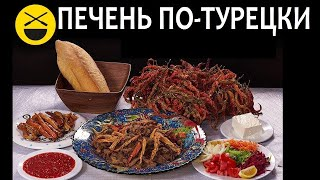 Печень по-турецки