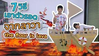 7 วิธีเอาตัวรอดจากลาวา the floor is lava