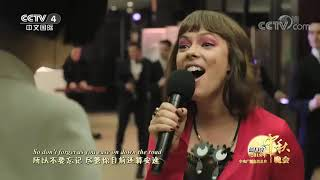 2018 CCTV Mid-Autumn Festival Gala Trouble Is A Friend | CCTV English