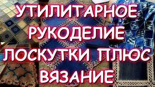 УТИЛИТАРНОЕ РУКОДЕЛИЕ/ДЖИНСЫ КРЮЧКОМ/КОМБИНИРОВАННОЕ ВЯЗАНИЕ ПЛЮС ЛОСКУТКИ/МАСТЕР КЛАСС