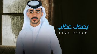 الله بحسره عقب حبك بلاني | بعدك عذاب - احمد الغامدي ( جديد ) | 2021 تحميل MP3