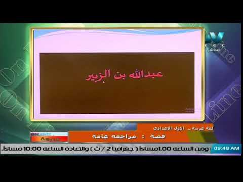 لغة عربية للصف الأول الاعدادي 2021 - الحلقة 16 – قصة : مراجعة عامة