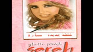 اغاني طرب MP3 Sarah ... Ghalta Jdideh | سارة ... غلطة جديدة تحميل MP3