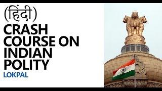 Indian Polity Crash Course - Lokpal [UPSC CSE/IAS] (Hindi)