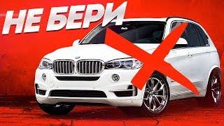 НИКОГДА НЕ ПОКУПАЙ BMW X5!