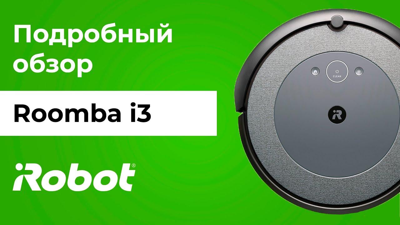 Обзор iRobot Roomba i3