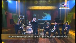 ไกลกังวล The Preservation Hall Jazz Band