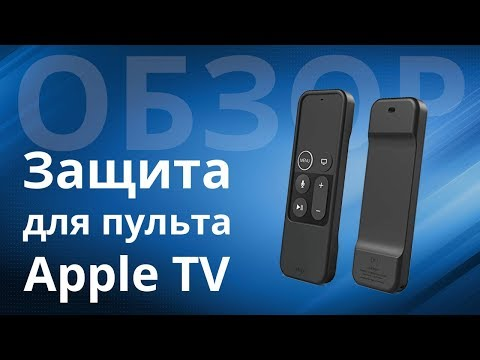 Как защитить пульт Apple TV от повреждений и не терять его?