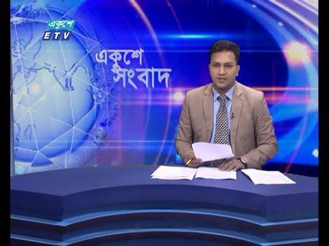 11 PM News || রাত ১১টার সংবাদ || 11 June 2021 || ETV News