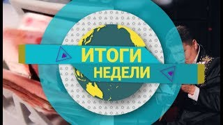 Итоги недели (20.04.2019)