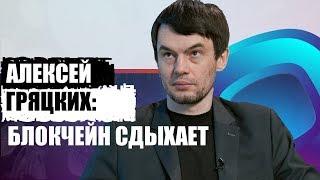Криптокритик Алексей Гряцких: Блокчейн сдыхает
