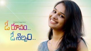 Oo Roopam Oo Silpam - Telugu Short Film 2016