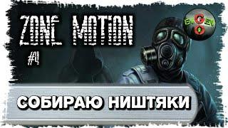 ПРОХОЖДЕНИЕ ИГРЫ Zone Motion #4 | Evgen GoUp!