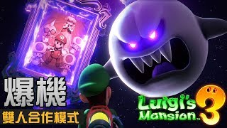 【爆機! 雙人合作模式】#17 Luigi's Mansion 3 (Switch 遊戲攻略)