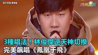 3種唱法!林俊傑逆天神切換 完美飆唱《鳳凰于飛》 三立新聞網SETN.com