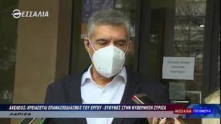 Αχελώος: Χρειάζεται επανασχεδιασμός του έργου - ευθύνες στην κυβέρνηση ΣΥΡΙΖΑ 3 12 2020