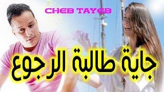 مازيكا Cheb Tayeb الشاب الطيب (جاية طــالبة الرجوع) (Official Audio) تحميل MP3