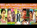 1993 - Top 10 Tamil Movie Collection   1993 - Tamil Hit Movies Walter Vetrivel   Jentle men