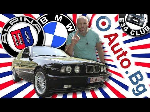 BMW E34 ALPINA - Рядка, бърза и яка!