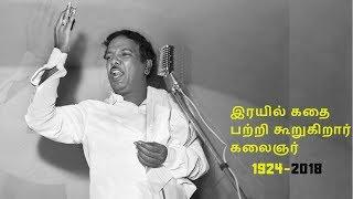 இரயில் கதை பற்றி கூறுகிறார் கலைஞர் |NammaOoru |Tamil |தமிழ்