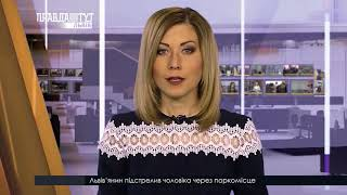 Випуск новин на ПравдаТУТ Львів 19 березня 2018