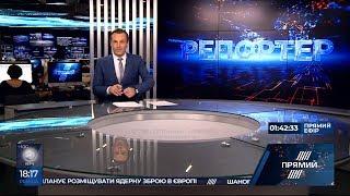 """РЕПОРТЕР 18.00 від 12 листопада: останні новини за сьогодні - """"Прямий"""""""