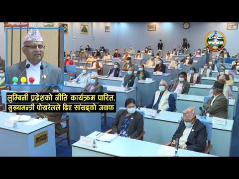 लुम्बिनी प्रदेशको नीति कार्यक्रम पारित, मुख्यमन्त्री शंकर पोखरेलले दिए सांसद्को जवाफ