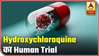 Human Trial Of 'Hydroxychloroquine' Against Covid To Begin In Britain & Thailand   ABP News