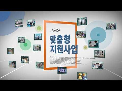 2014 JVADA 성과보고 동영상
