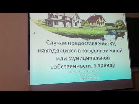 Случаи предоставления земельных участков, находящихся в государственной собственности, в аренду