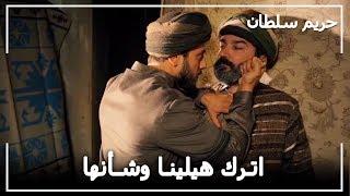 الأمير مصطفى ينقد هيلينا -  حريم السلطان الحلقة 71