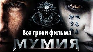 """Все грехи фильма """"Мумия"""" (2017)"""