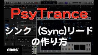 サイトランスの作り方 シンク(Sync)リードの制作方法