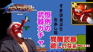 コッソリ武器ガチャ回してました!【KOF98UMOL】狙うは破片と直取り!!【 The King Of Fighters'98 UMOL】