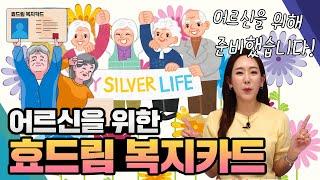 ★전국 최초★어르신을 위한 효드림 복지카드 '전국 최초' 시행!