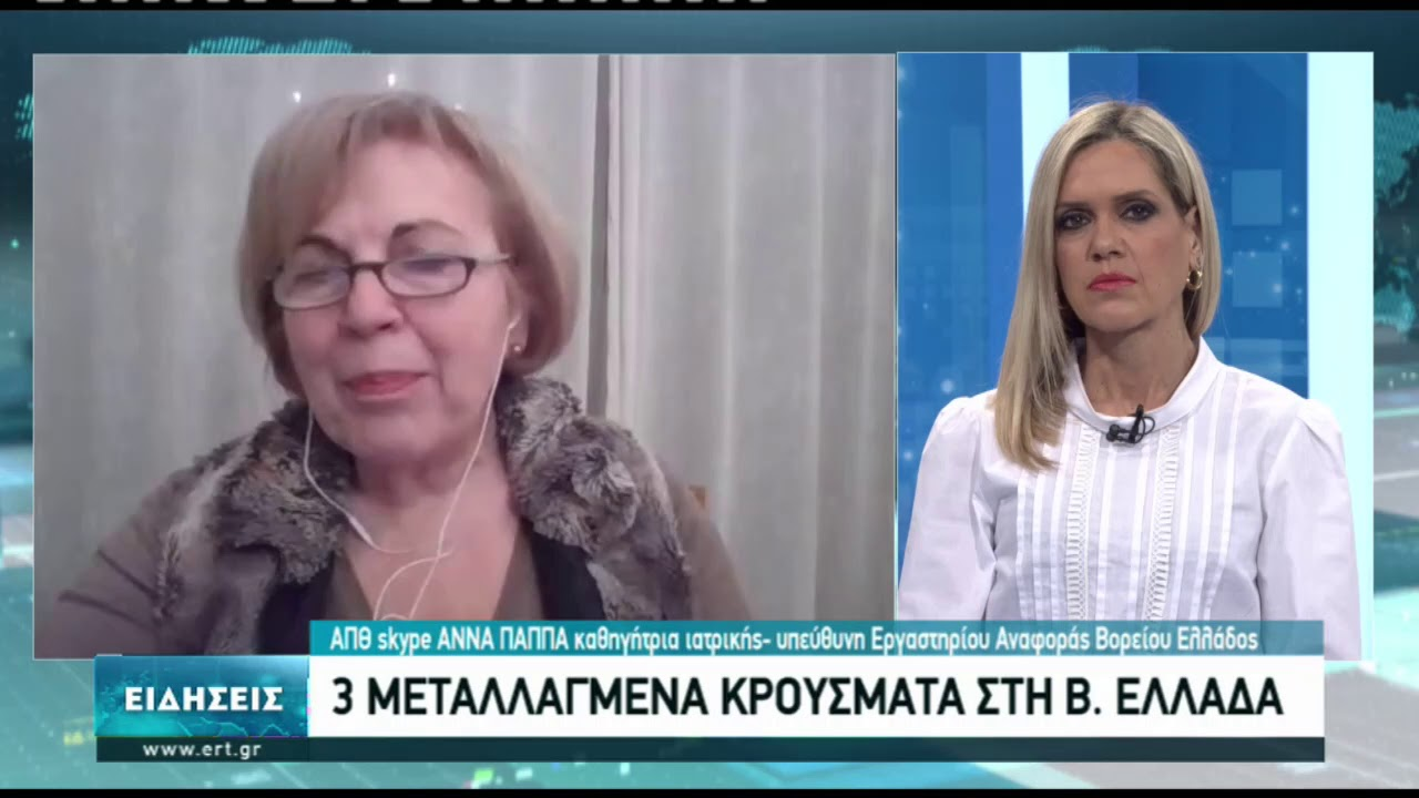 Κορονοϊός : Ανησυχία για τα μεταλλαγμένα στελέχη κορονοϊού στη Βόρεια Ελλάδα | 26/01/2021