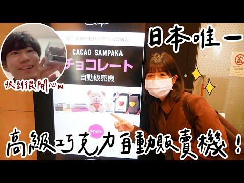 RU介紹在日本女生中很有人氣的巧克力販賣機