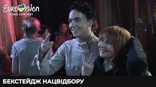 Бекстейдж другого півфіналу нацвідбору на Євробачення-2018 (MELOVIN, TAYANNA, KADNAY)