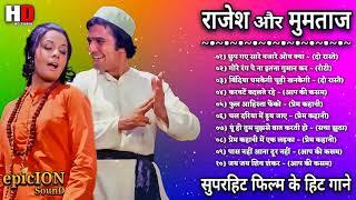 Rajesh Khanna Mumtaz Hit Songs   राजेश खन्ना और मुमताज़   सदाबहार पुराने गाने   Old Romantic Songs