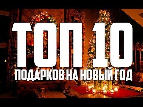 ТОП 10 ЧТО ПОДАРИТЬ РЕБЕНКУ НА НОВЫЙ ГОД ?