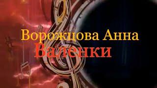 Валенки Ворожцова Анна Вокальная студия ARTIST(г.Курск)
