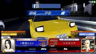 [頭文字D0]Initial D Arcade Stage Zero Online Battle #6 秋名 下り 夜 Vs ベルせリあ