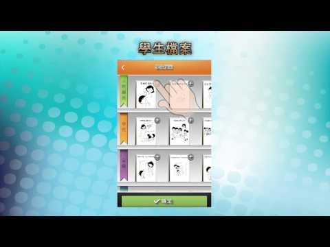 Video of SAHK Mobile